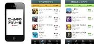アドウェイズのiPhoneアプリ「セール中のアプリ一覧」が10万ダウンロード突破