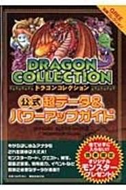 講談社、ドラゴンコレクションの公式ガイドブックを発売