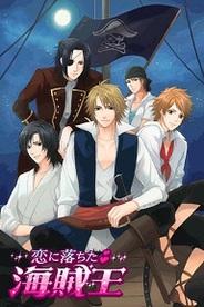 ボルテージ、iPhone版『恋に落ちた海賊王』の提供開始-「恋人ゲーム」初のスマホアプリ化