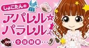 こりっち、「Mobage」で、中川翔子さんのソーシャルゲームを提供開始
