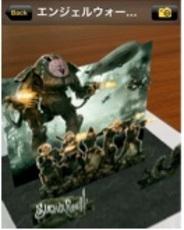 アララ、映画『エンジェルウォーズ』のコレクターズBOXに特典ARコンテンツを提供