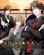 アンダムル、「GREE」でオトナの恋愛ゲーム『デリシャス★キス~理想の恋人~』の提供開始