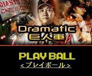 『Dramatic 巨人軍』β版で、「2009年セ・リーグ三連覇メモリアルイベント」を開始