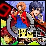 セガ、「GREE」で、推理ゲーム『探偵王◇134万人の推理バトル』の提供開始