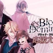 フロンティアワークス、『Blood Domination』応援プロジェクトの返礼品に使用する描きおろしSDキャラクターのビジュアルを公開!