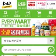 DeNA、『DeNAショッピング』内で食料品や日用品を扱う「EVERY MART」をリニューアル…全商品の送料を全国で無料に