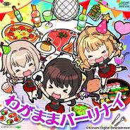 KONAMI、『ときめきアイドル』に新楽曲「わがままパーリナイ」を追加! 「パーティーグラス」が貰える期間限定ミッションも開始
