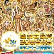 バンナム、『聖闘士星矢 小宇宙スロットル』聖闘士星矢30周年を記念した特別イベント「栄光の黄金十二宮」を開催!