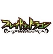 ベクター、ブラウザMMORPG「ブレイドオブドラゴン」を今夏提供-ティザーサイト開設