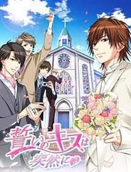 ボルテージ、新作恋愛ゲーム『誓いのキスは突然に★』の提供開始-恋人シリーズ46作目