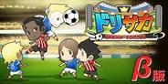 アンビション、「GREE」でサッカーシミュレーションゲーム『ドリサカ』の提供開始