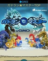 スーパーアプリ、スマホ版「GREE」で『ガドラン★マスターbyGMO』の提供開始