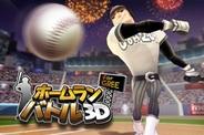 COM2US JAPAN、スマホ版「GREE」で『ホームランバトル3D for GREE』の提供開始