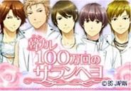 テレビ東京、7月上旬より番組連動の恋愛ソーシャルゲームを提供