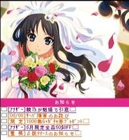 BANEX JAPAN、スマホ版「Mobage」で恋愛ゲーム『萌え恋◇オンライン』の提供開始