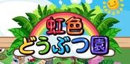 ポリゴンマジック、PC版「mixi」で『虹色どうぶつ園』の提供開始