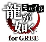 セガ、iPhone版「GREE」で『龍が如くモバイル for GREE』の提供開始