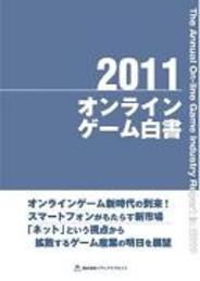 『2011オンラインゲーム白書』が発売-今年はソーシャルやスマホも