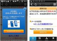 位置ゲープラットフォーム「コロプラ+」、Androidのおサイフケータイに対応