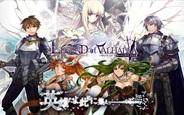 ガンホー、USERJOY JAPANと新作MMORPG『LEGEND of VALHALLA』のチャネリング契約