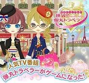 DeNAと日本テレビ、「Mobage」で『世界!弾丸トラベラー』の提供開始