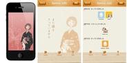 アドウェイズ、iPhoneアプリ「そうしてあなたはさってゆくのね」の提供開始
