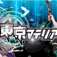 グレープ、物理パズル×ドラマ×RPGアプリ『東京マテリア』で人気ユニットの出現率アップイベント「プレミアムフェス」を開催