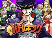 カヤック、「Mobage」で格闘ソーシャルゲーム『バトルキング』の提供開始