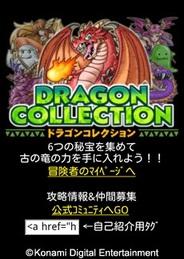 コナミ、本日よりiOS版『ドラゴンコレクション』の提供開始