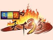 Shanghai Playable、「Mobage」で『三國誌』の提供開始