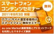 mediba、8月3日にスマートフォンコンテンツセミナーを開催