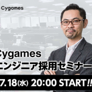 Cygames、芦原栄登士取締役CTOが登壇するエンジニア採用セミナーを7月18日20時より開催!