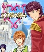 アクセーラ、「GREE」で恋愛ゲーム「王子様の願い」の提供開始
