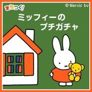 ジンガジャパンとTXBB、「まちつく!mixi版」で「ミッフィー」ガチャを提供