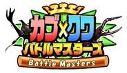 ポリゴンマジック、「ポリマジゲームス」で「カブ×クワ バトルマスターズ」の提供開始