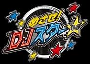 ヴィディデュアル、「GREE」で『めざせ!DJスター☆』の提供開始