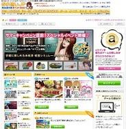 ACCESSPORT、『お小遣いJP』に「aima」のソーシャルゲームの提供開始