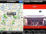 バーズコミュニケーション、UFOが出現するiPhone用ARアプリ「UFO Camera 3D」の提供開始