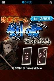 元気モバイル、Androidアプリ『防衛ゲーム 剣豪 坂本龍馬 for GREE』の提供開始