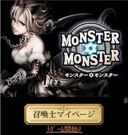さくらソフト、スマホ版「Mobage」で『モンスター★モンスター』の提供開始