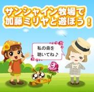 Rekoo Japan、mixiアプリ『サンシャイン牧場』で加藤ミリヤさんとのコラボイベント実施
