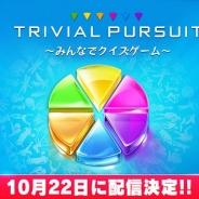 ゲームロフト、雑学クイズゲームがモバイルで楽しめる『Trivial Pursuit ~みんなでクイズゲーム~』を10月22日配信開始が決定!