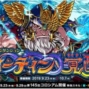アソビズム、『ドラゴンポーカー』でチャレンジダンジョン「オーディン覚醒」を復刻開催!