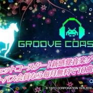 タイトー、大人気音楽ゲーム『グルーヴコースター2 for au』を「auスマートパス」でリリース