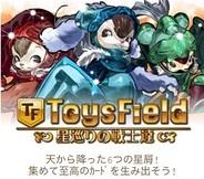 ブラフマーズ・ジャパン、「Mobage」で『ToysField ~星巡りの戦士達~』の提供開始