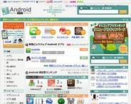 オリコン、スマホアプリ紹介サイトを刷新-8月1日付の新聞記事(1)