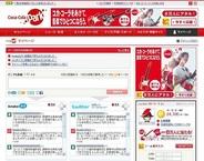コカコーラの会員制サイト「コカ・コーラ パーク」が「Amebaなう」と連携