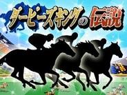 オルトプラス、競馬ソーシャルゲーム「ダービーズキングの伝説」で競馬ニュースを配信