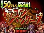 394、mixiアプリ「ドラゴンハンターズ」の会員が50万人突破-記念キャンペーン実施