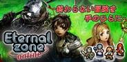 エイチーム、携帯MMO『エターナルゾーンオンライン』で新作ゲームが当たるキャンペーンを実施